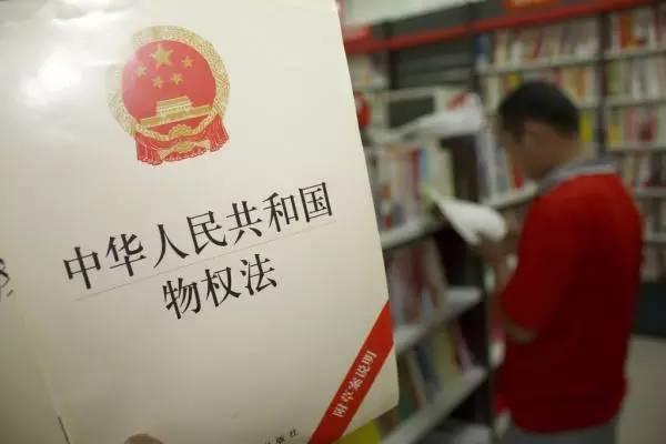 北京物权法律师:什么是物权?